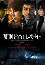 DVD『死刑台のエレベーター』(邦版)