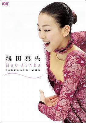 【送料無料】浅田真央 20歳になった氷上の妖精