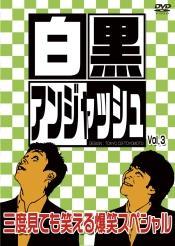 【送料無料】白黒アンジャッシュ VOL.3