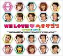 WE LOVE ヘキサゴン リミテッドエディション(CD+DVD+フォトブック)