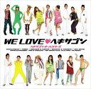 【送料無料】WE LOVE ヘキサゴン スタンダードエディション(DVD付き)