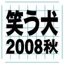 【送料無料】笑う犬 2008 秋 DVD-BOX[2枚組] [ 内村光良 ]