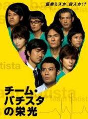 チーム・バチスタの栄光 DVD-BOX