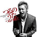 つるのうた(CD+DVD)