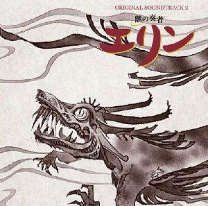 【送料無料】NHK教育テレビ アニメ「獣の奏者 エリン」オリジナル・サウンドトラック 2