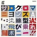 【送料無料】流線型/飛び乗れ!!ボニー!!(初回限定2CD)