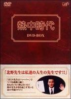 【送料無料】熱中時代 DVD-BOX