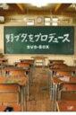 【送料無料】野ブタ。をプロデュース DVD-BOX