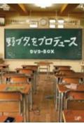【送料無料】野ブタ。をプロデュース DVD-BOX [ 亀梨和也 ]
