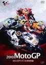 【送料無料】2010 MotoGP MotoGPクラス年間総集編