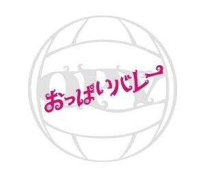 【送料無料】【ポイント3倍映画】おっぱいバレー