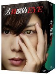 【送料無料】左目探偵EYE DVD-BOX [ 山田 涼介[主演] ]