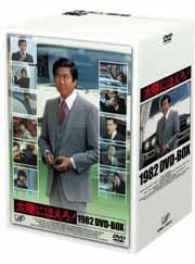 太陽にほえろ! 1982 DVD BOX特別価格 44,443円(税込 46,665 円) 送料無料