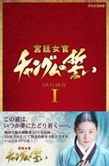 【送料無料】★BOXポイントUP★宮廷女官 チャングムの誓い DVD-BOX I