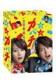 「特上カバチ!!」DVD-BOX