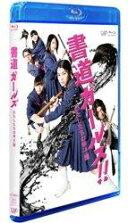 書道ガールズ!!わたしたちの甲子園【Blu-ray Disc Video】