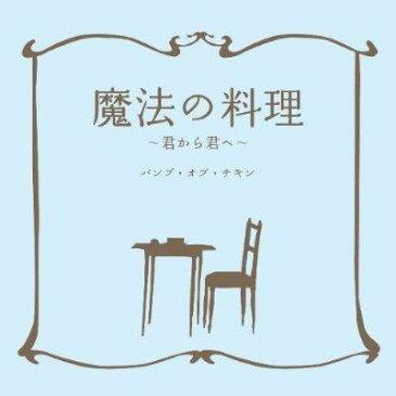 魔法の料理〜君から君へ〜 [ BUMP OF CHICKEN ]