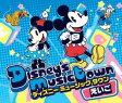 ディズニー ミュージックタウン〜えいご 【Disneyzone】
