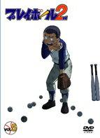 プレイボール2nd vol.5
