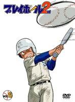 プレイボール2nd vol.6