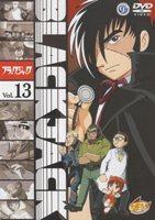 ブラック・ジャック Vol.13