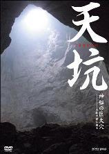【送料無料】天坑?神秘の巨大穴 天坑の謎に迫る?