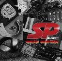 【送料無料】SP オリジナルサウンドトラック