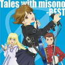 【送料無料】Tales with misono -BEST-
