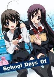 School Days 第1巻画像