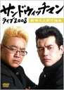 【送料無料】サンドウィッチマン ライブ2008 新宿与太郎行進曲