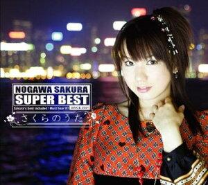 野川さくら SUPER BEST?さくらのうた?(DVD付き)