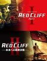レッドクリフ Part1&2 ブルーレイツインパック(初回生産限定)【Blu-rayDisc Video】