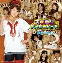 風をさがして(CD+DVD) [ 矢口真里とストローハット ...
