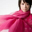 サクラサク(CD+DVD) [ 北乃きい ]