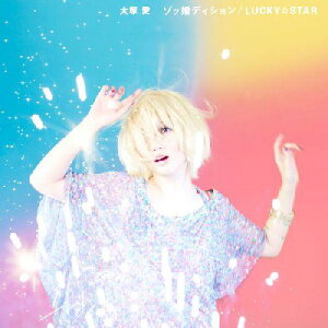 【送料無料】ゾッ婚ディション / LUCKY☆STAR(CD+DVD)