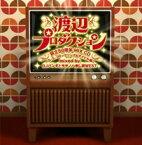 渡辺プロダクション設立50周年MIX CD::〜G・S、コミックソング&アイドル編〜 mixed by DJパンダとササノハ申し訳WEST [ (オムニバス) ]