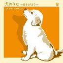 犬のうた~ありがとう~/僕にできる事のすべて(CD+DVD) [ エイジアエンジニア ]