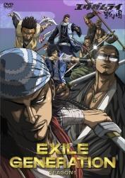 【送料無料】EXILE GENERATION SEASON1