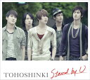 Stand by U(CD+DVD) [ 東方神起 ]