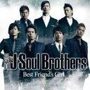 三代目J Soul Brothers(さんだいめ ジェイ・ソウル・ブラザーズ)のカラオケ人気曲ランキング第2位 シングル曲「Best Friend's Girl (明治「Meltykiss」のCMソング)」のジャケット写真。