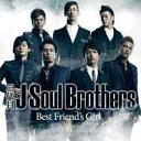 【送料無料】Best Friend's Girl [ 三代目 J Soul Brothers ]