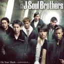 三代目J Soul Brothers(さんだいめ ジェイ・ソウル・ブラザーズ)のカラオケ人気曲ランキング第3位 シングル曲「On Your Mark ~ヒカリのキセキ~ (ドラマ「検事・鬼島平八郎」の主題歌)」のジャケット写真。