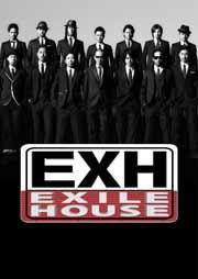 【送料無料】EXH~EXILE HOUSE~