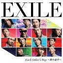 【送料無料】Each Other's Way 〜旅の途中〜(CD+DVD) [ EXILE ]