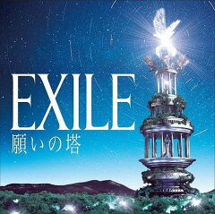 【送料無料】【先着特典付き】願いの塔(初回限定2CD+2DVD) [ EXILE ]