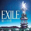願いの塔(CD+DVD) [ EXILE ]