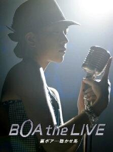 【送料無料】【音楽DVD ポイント3倍対象商品】BoA the LIVE 裏ボア...聴かせ系