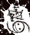 大塚愛 LOVE IS BORN 〜6th Anniversary 2009〜【Blu-ray】