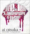 大塚愛 LOVE IS BORN 〜7th Anniversary 2010〜【Blu-ray】