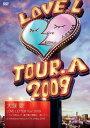 【ミュージック・ジャンル商品】大塚愛 LOVE LETTER Tour 2009 ~ライト照らして、愛と夢と感動...